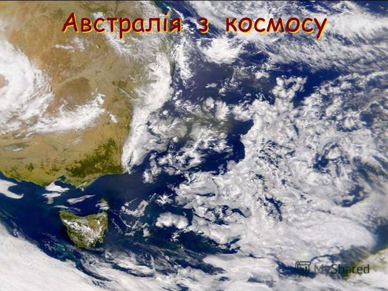 Австралія з космосу Австралія з космосу
