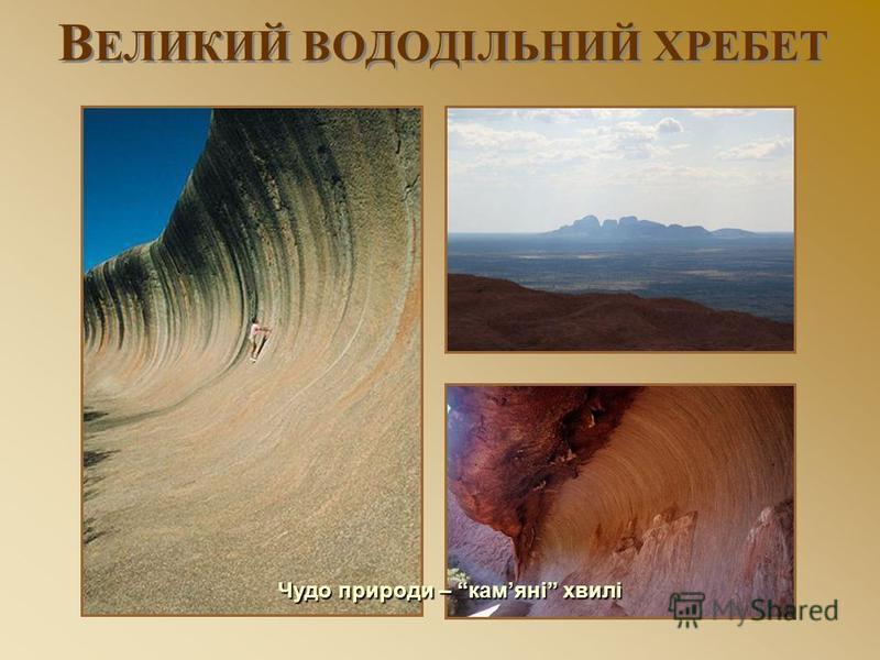 В ЕЛИКИЙ ВОДОДІЛЬНИЙ ХРЕБЕТ В ЕЛИКИЙ ВОДОДІЛЬНИЙ ХРЕБЕТ Чудо природи – камяні хвилі