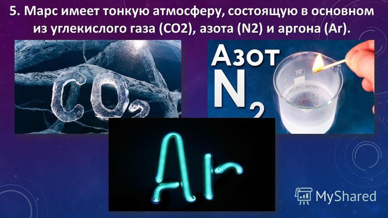 5. Марс имеет тонкую атмосферу, состоящую в основном из углекислого газа (CO2), азота (N2) и аргона (Ar).