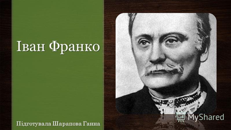 Іван Франко Підготувала Шарапова Ганна