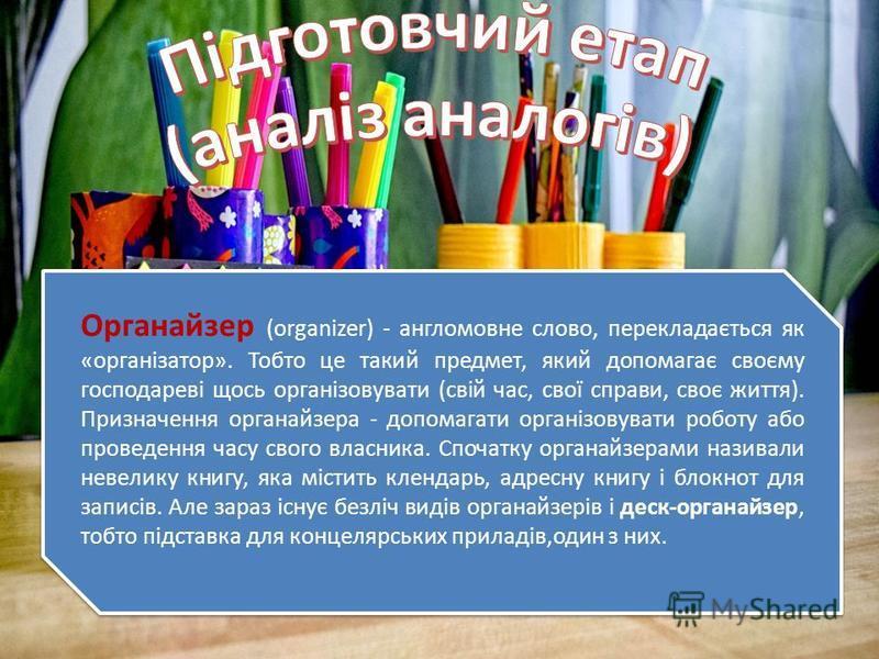 Органайзер (organizer) - англомовне слово, перекладається як «організатор». Тобто це такий предмет, який допомагає своєму господареві щось організовувати (свій час, свої справи, своє життя). Призначення органайзера - допомагати організовувати роботу