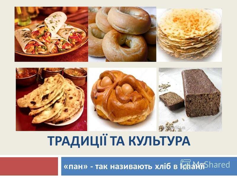 Хліб несе етичне й естетичне значення