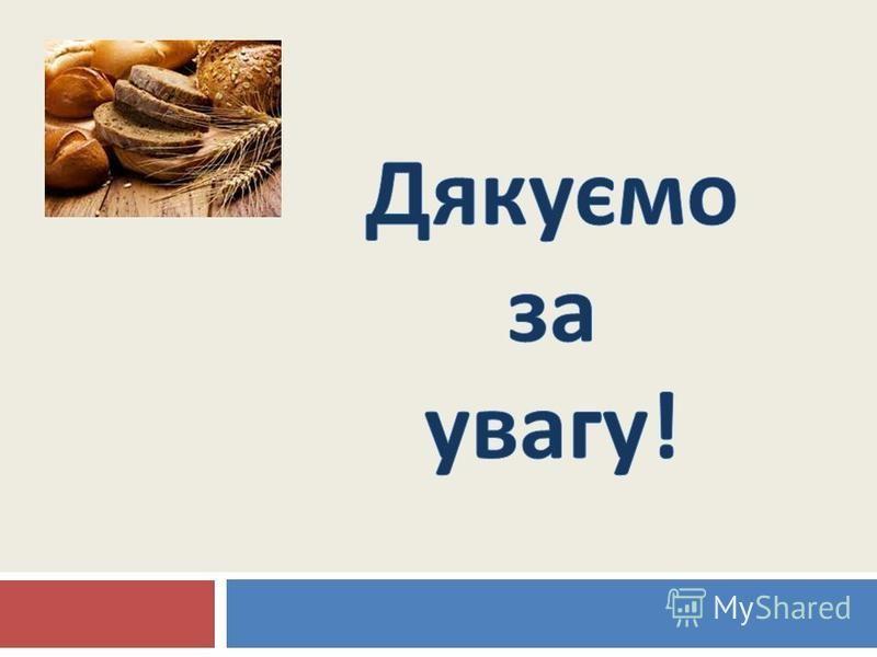 Хліб – цінність світової культури
