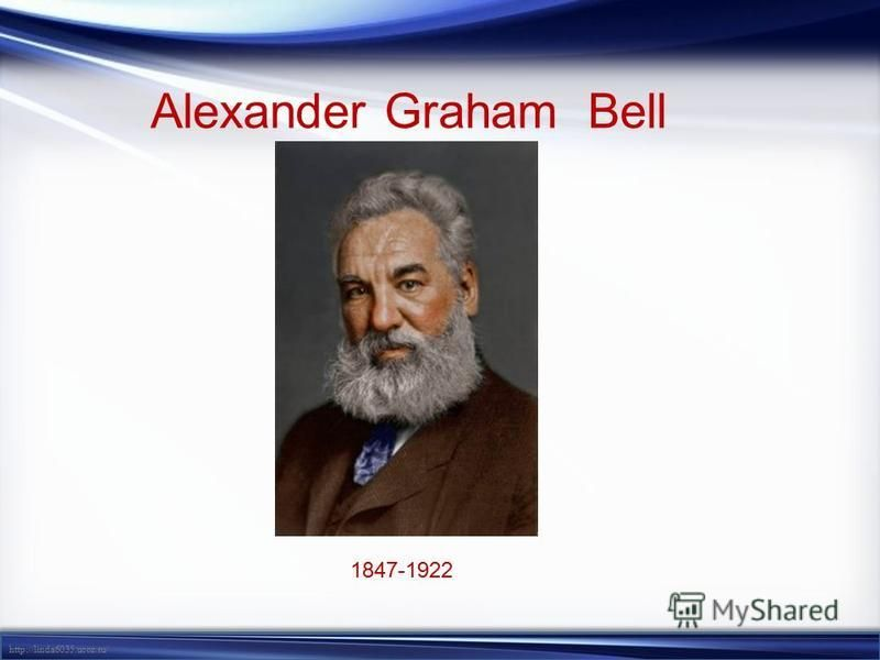 http://linda6035.ucoz.ru/ Alexander Graham Bell 1847-1922
