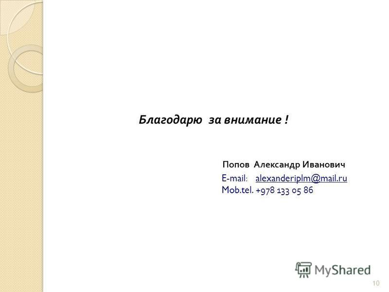 Благодарю за внимание ! Попов Александр Иванович E-mail: alexanderiplm@mail.ru Mob.tel. +978 133 05 86 10