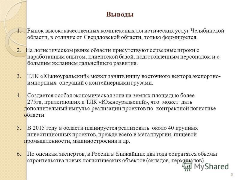 Выводы 1. Рынок высококачественных комплексных логистических услуг Челябинской области, в отличие от Свердловской области, только формируется. 2. На логистическом рынке области присутствуют серьезные игроки с наработанным опытом, клиентской базой, по