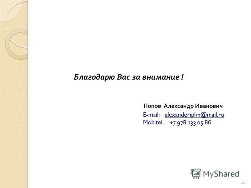 Благодарю Вас за внимание ! Попов Александр Иванович E-mail: alexanderiplm@mail.ru Mob.tel. +7 978 133 05 86 10