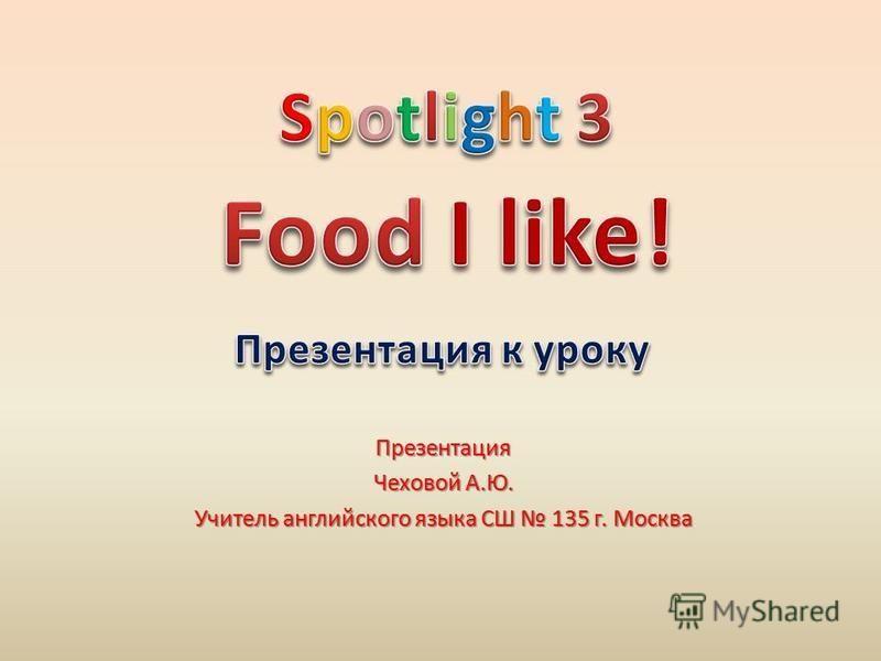 Презентация Чеховой А.Ю. Учитель английского языка СШ 135 г. Москва