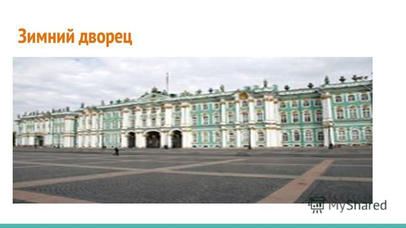 Зимний дворец