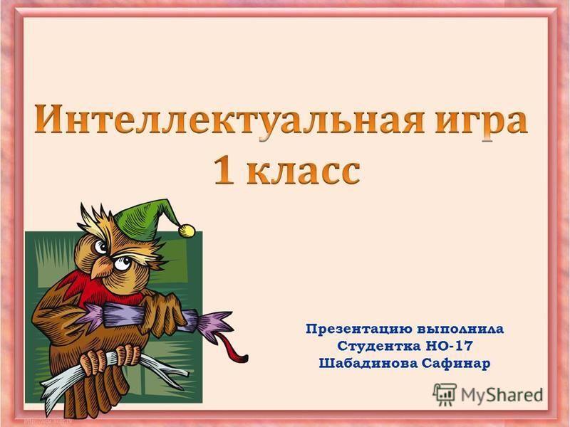Презентацию выполнила Студентка НО-17 Шабадинова Сафинар
