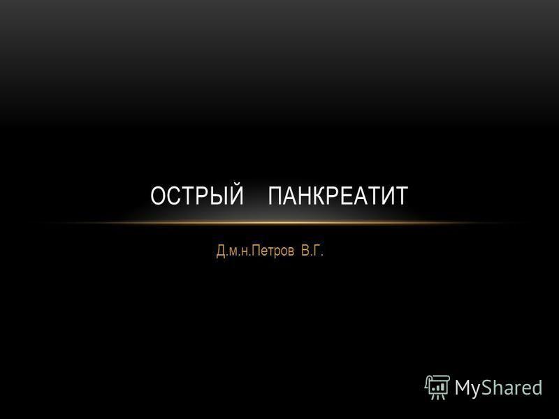Д.м.н.Петров В.Г. ОСТРЫЙ ПАНКРЕАТИТ