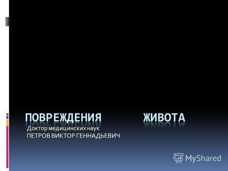 Доктор медицинских наук ПЕТРОВ ВИКТОР ГЕННАДЬЕВИЧ