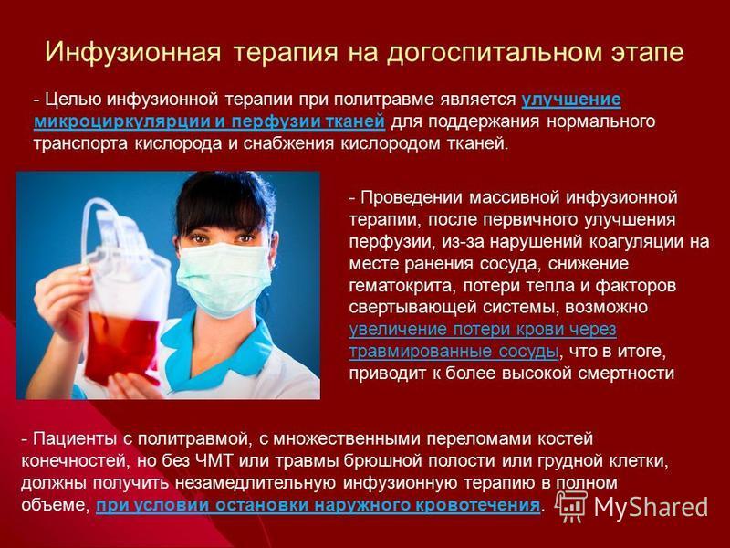 Инфузионная терапия на догоспитальном этапе - Целью инфузионной терапии при политравме является улучшение микроциркулярции и перфузии тканей для поддержания нормального транспорта кислорода и снабжения кислородом тканей. - Проведении массивной инфузи
