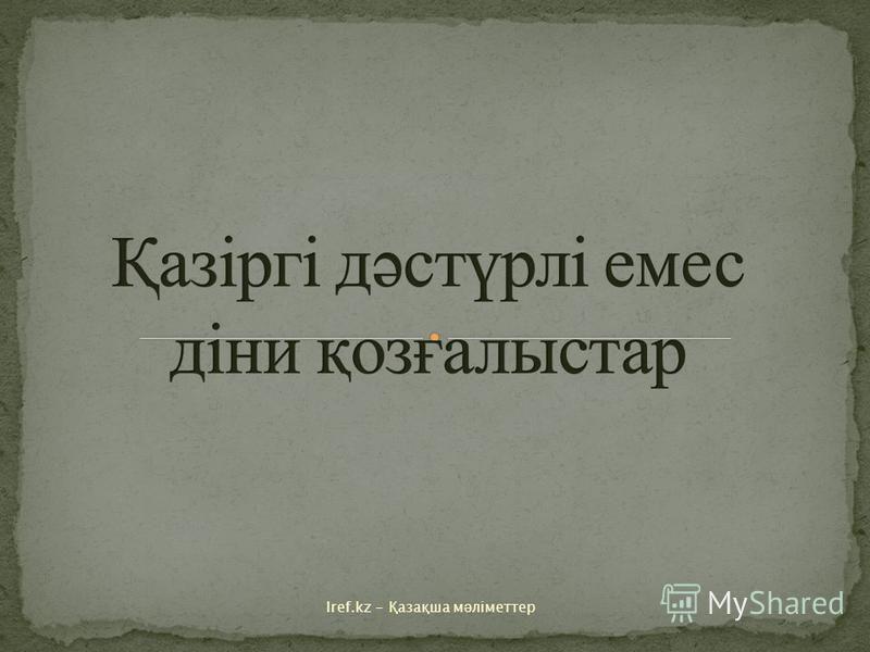 Iref.kz - Қазақша м ә ліметтер