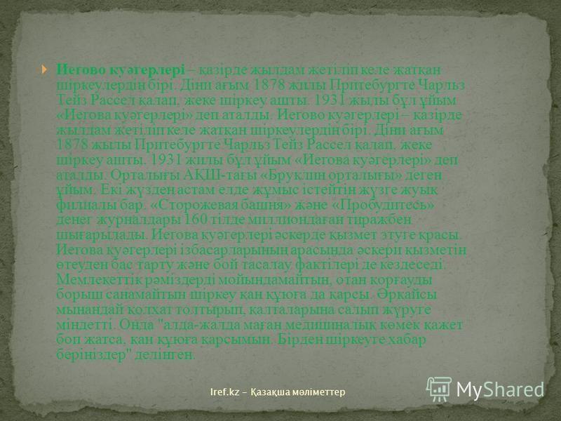 Иегово куәгерлері – қазірде жилдам жетіліп кале жатқан шіркеулердің бipi. Діни ағым 1878 жилы Притебургте Чарльз Тейз Рассел қалап, жеке шіркey ашты. 1931 жилы бұл ұйым «Иегова куәгерлері» деп аталды. Иегово куәгерлері – қазірде жилдам жетіліп кале ж