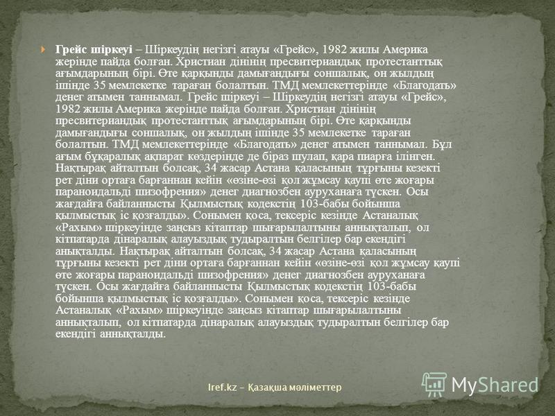 Грейс шіркеуі – Шіркеудің негізгі атауы «Грейс», 1982 жилы Америка жерінде пайда болған. Христиан дінінің пресвитериандық протестанттық ағымдарының бірі. Өте қарқынды дамығандығы соншалық, он жилдың ішінде 35 мемлекетке тараған бол алтын. ТМД мемлеке