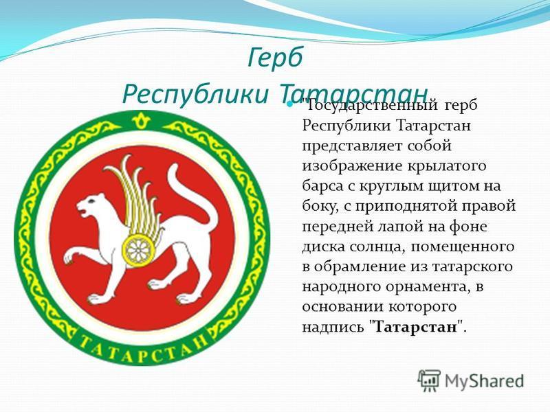 Флаг Республики Татарстан зелёный зелень весны, цвет ислама, возрождение;ислама возрождение белый цвет чистоты; красный зрелость, энергия, сила, жизнь.зрелостьэнергиясилажизнь Автором флага является народный художник Республики Татарстан, лауреат Гос