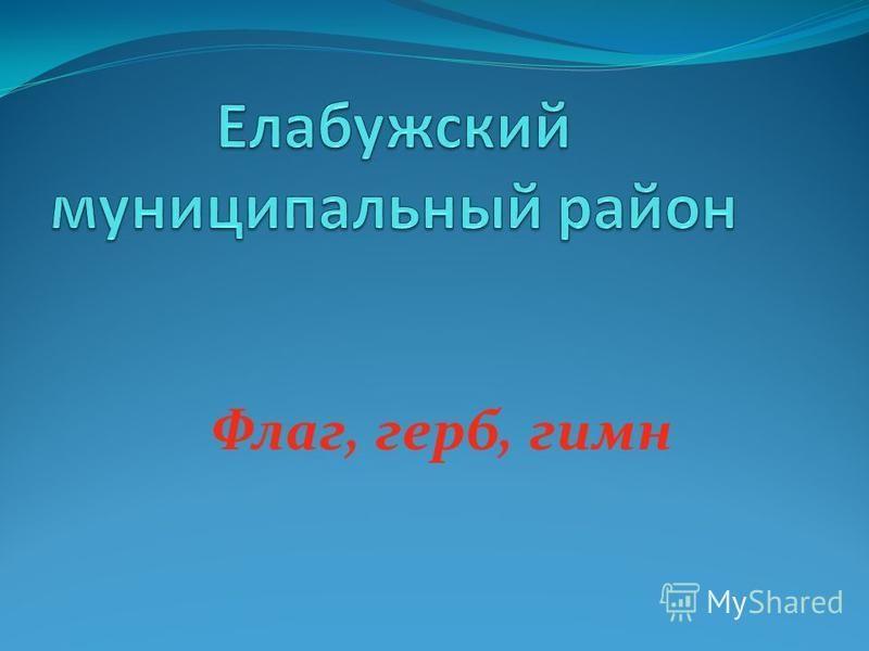 Государственным гимном Республики Татарстан является музыкальное произведение композитора Рустема Яхина. Гимн Республики Татарстан