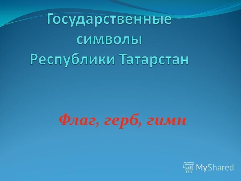Федеральное Собрание Государственная Дума Российской Федерации Совет Федерации