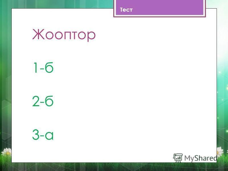 Жооптор 1-б 2-б 3-а Тест