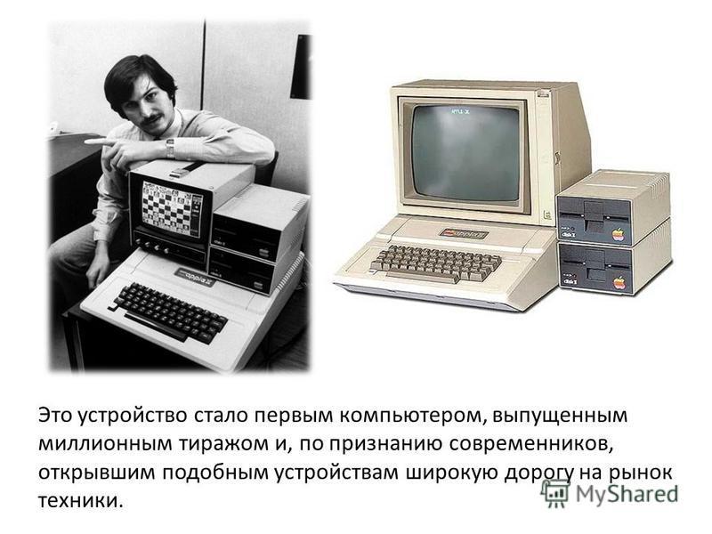 Это устройство стало первым компьютером, выпущенным миллионным тиражом и, по признанию современников, открывшим подобным устройствам широкую дорогу на рынок техники.