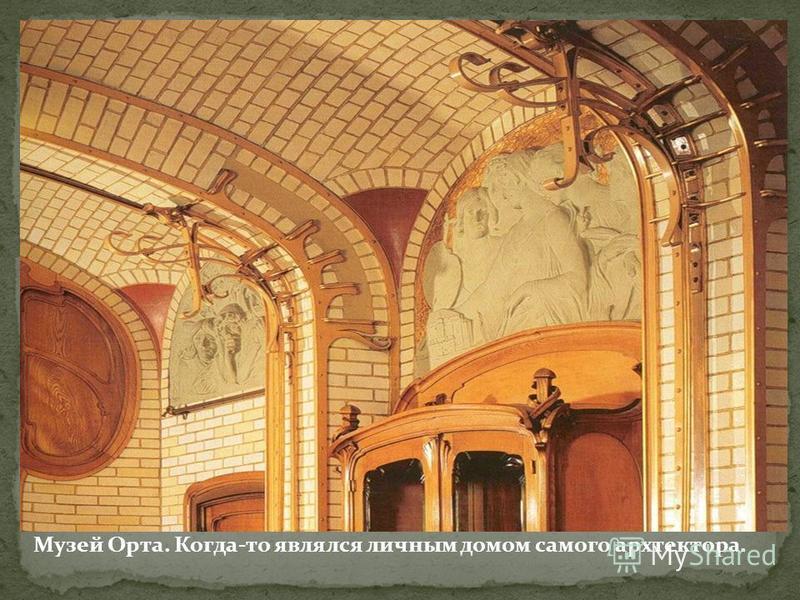 Музей Орта. Когда-то являлся личным домом самого архитектора.