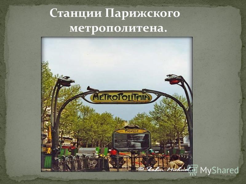 Станции Парижского метрополитена.