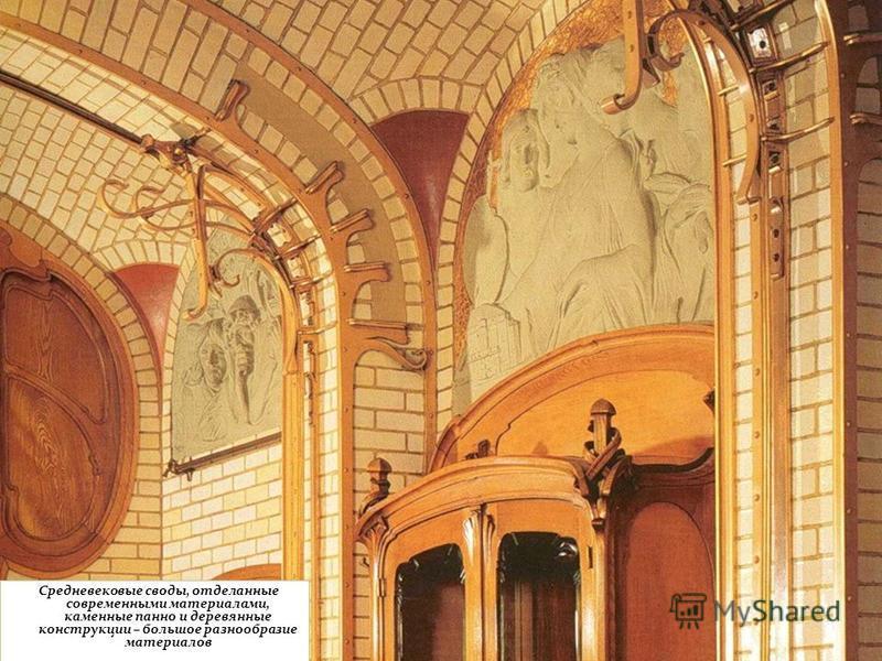 Средневековые своды, отделанные современными материалами, каменные панно и деревянные конструкции – большое разнообразие материалов