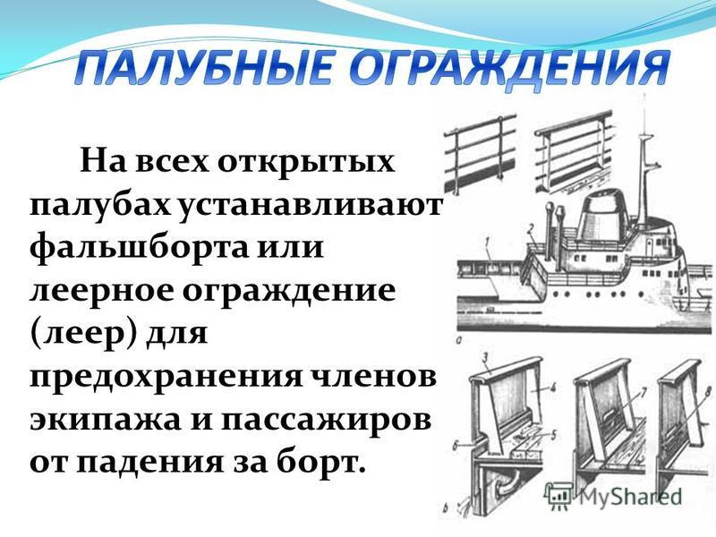 На всех открытых палубах устанавливают фальшборта или леерное ограждение (леер) для предохранения членов экипажа и пассажиров от падения за борт.