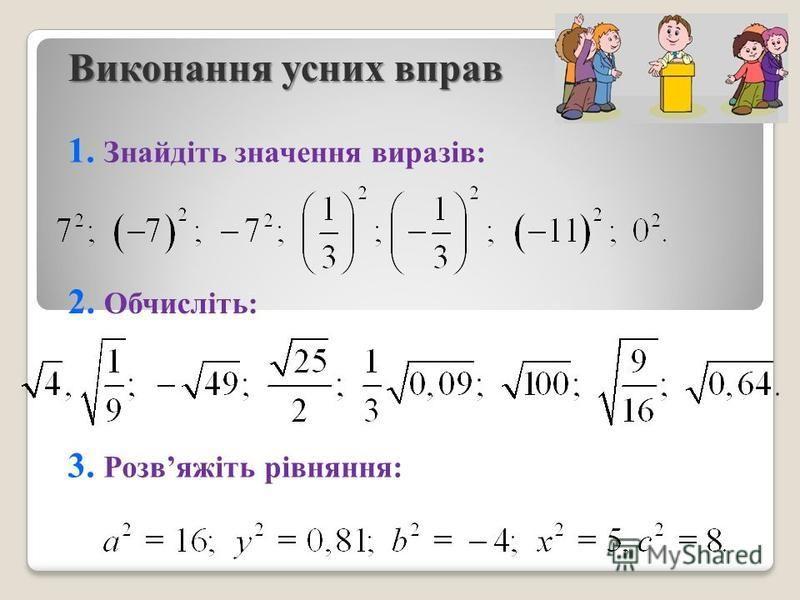 1. Знайдіть значення виразів: 2. Обчисліть: 3. Розвяжіть рівняння: Виконання усних вправ