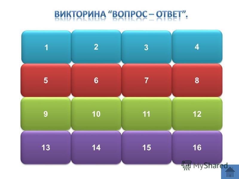 1 1 2 2 3 3 4 4 5 5 6 6 7 7 8 8 9 9 10 11 12 13 14 15 16