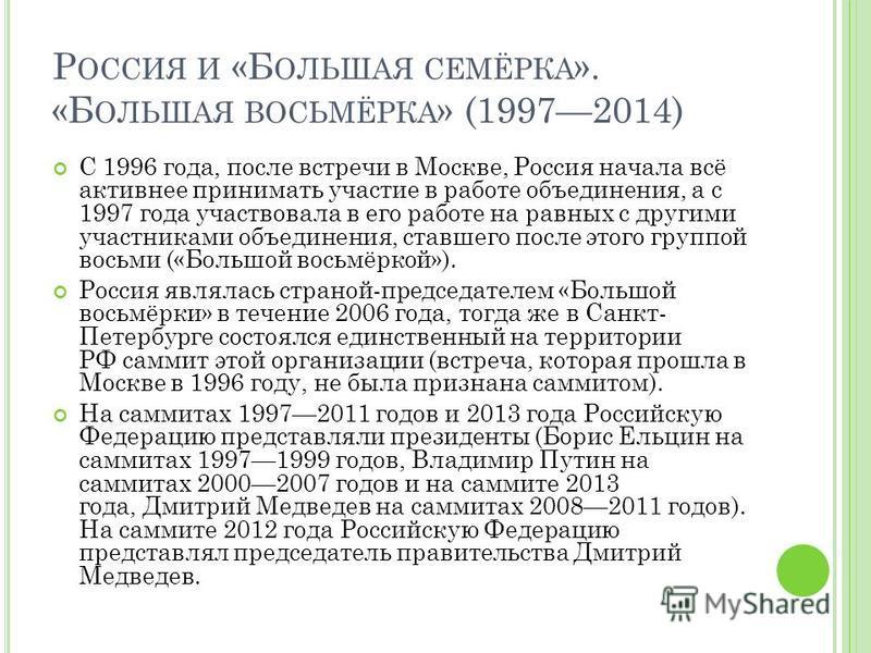 Р ОССИЯ И «Б ОЛЬШАЯ СЕМЁРКА ». «Б ОЛЬШАЯ ВОСЬМЁРКА » (19972014) С 1996 года, после встречи в Москве, Россия начала всё активнее принимать участие в работе объединения, а с 1997 года участвовала в его работе на равных с другими участниками объединения