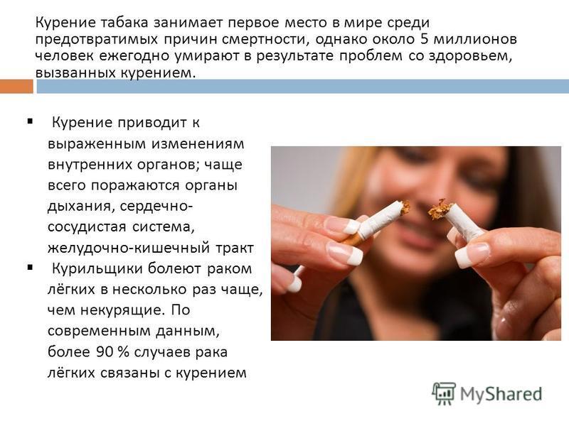 Курение табака занимает первое место в мире среди предотвратимых причин смертности, однако около 5 миллионов человек ежегодно умирают в результате проблем со здоровьем, вызванных курением. Курение приводит к выраженным изменениям внутренних органов ;