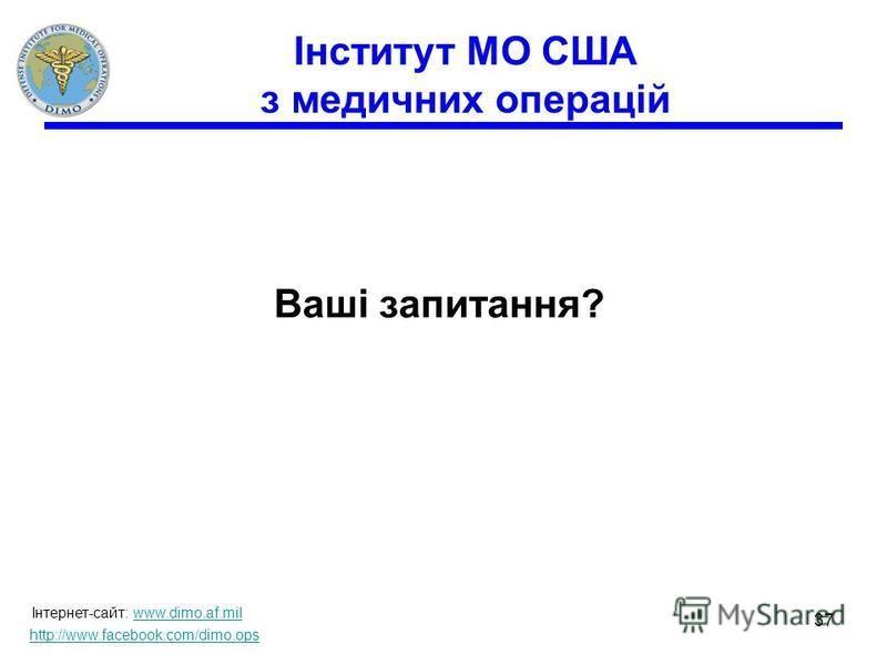Інститут МО США з медичних операцій Ваші запитання? Інтернет-сайт: www.dimo.af.milwww.dimo.af.mil http://www.facebook.com/dimo.ops 37
