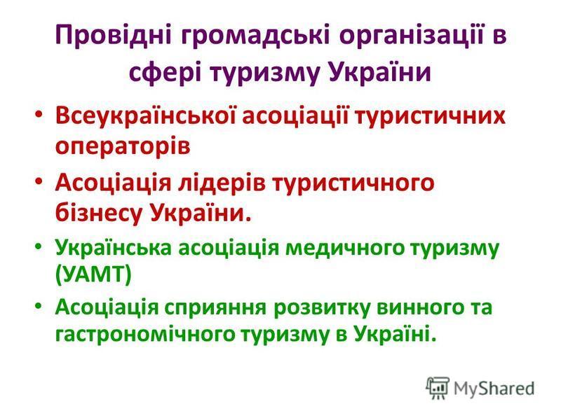 Провідні громадські організації в сфері туризму України Всеукраїнської асоціації туристичних операторів Асоціація лідерів туристичного бізнесу України. Українська асоціація медичного туризму (УАМТ) Асоціація сприяння розвитку винного та гастрономічно