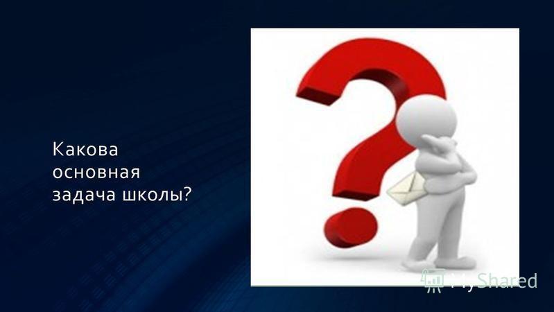 Какова основная задача школы?