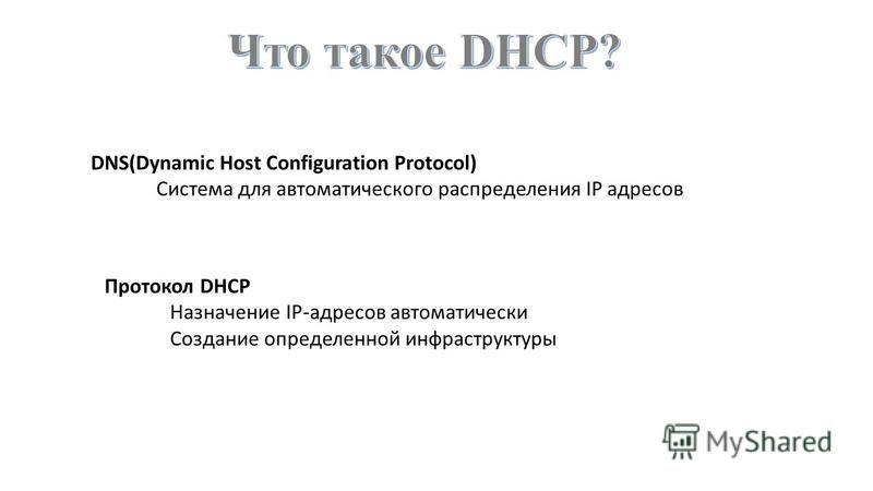 DNS(Dynamic Host Configuration Protocol) Система для автоматического распределения IP адресов Протокол DHCP Назначение IP-адресов автоматически Создание определенной инфраструктуры