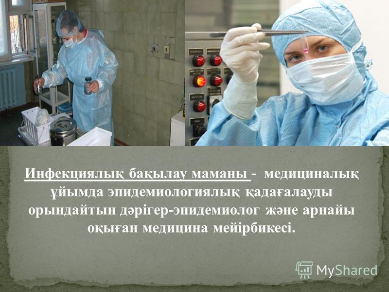 Инфекциялық бақылау мамоны - медициналық ұйымда эпидемиологиялық қадағалауды орындайтын дәрігер-эпидемиолог және арнайы оқыған медицина мейірбикесі.