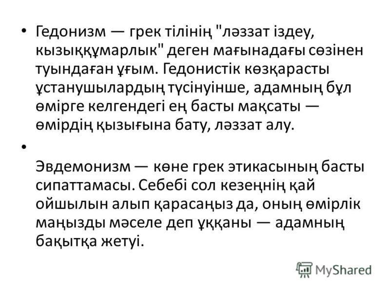 Гедонизм грек тілінің