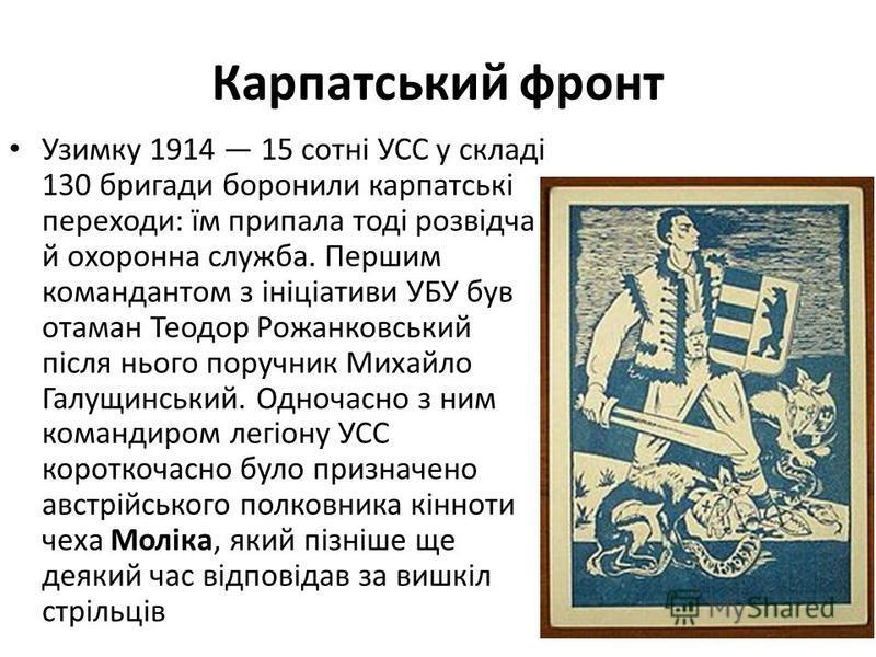 На заклик Головної Української Ради відгукнулося 28 000 добровольців, але на збірку УСС у Стрию наприкінці серпня на початку вересня 1914 зійшлося тільки 10 000, бо деякі повіти Галичини були вже захоплені російською армією. З них австрійська влада в