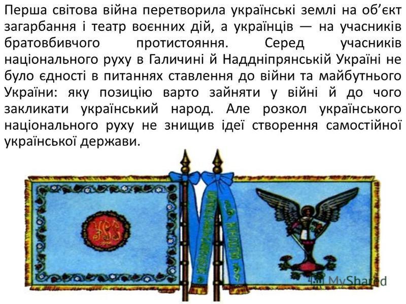 Наприкінці 1917 на початку 1918 р. в Києві було створено курінь УСС на чолі з Євгеном Коновальцем, що став найбоєздатнішою частиною українських військ у 1918 р. Створення УСС стало першою спробою організувати українську національну армію, яка могла б