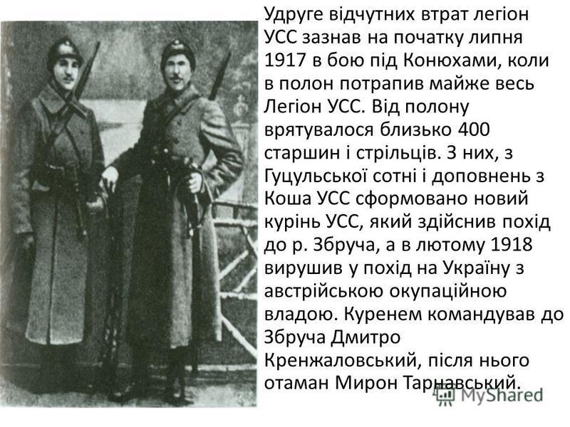 Першим успіхом легіону УСС була перемога на горі Маківці 29 квітня 3 травня 1915. Далі він визначався в боях під Болеховом, Галичем, Завадовом і Семиківцями.9–21 серпня 1915 було утворено 1-й полк Українських січових стрільців як самостійне військове