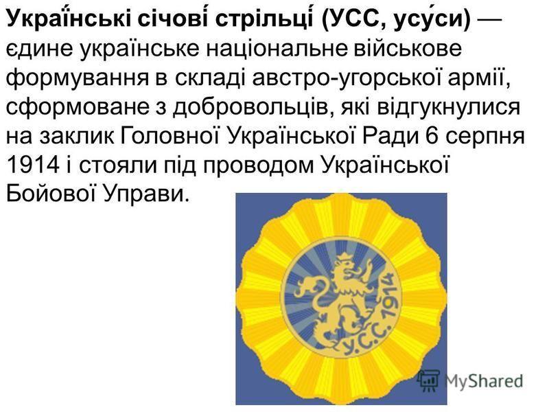 Українські Січові стрільці «Хто не знає мети - той не може знайти дороги» - клич УСС