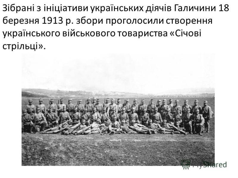 Украї́нські січові́ стрільці́ (УСС, усу́си) єдине українське національне військове формування в складі австро-угорської армії, сформоване з добровольців, які відгукнулися на заклик Головної Української Ради 6 серпня 1914 і стояли під проводом Українс