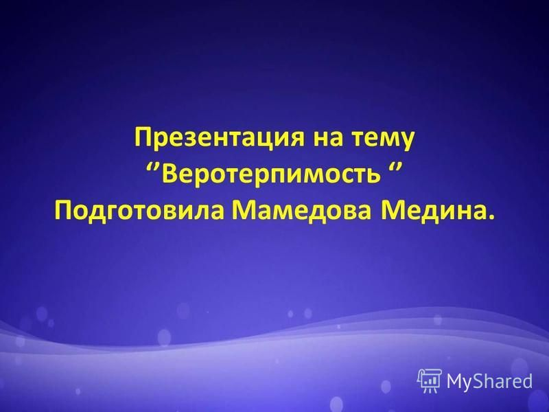 Презентация на тему Веротерпимость Подготовила Мамедова Медина.