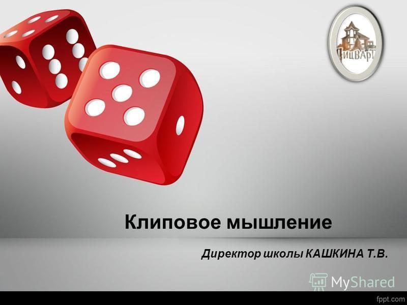 Клиповое мышление Директор школы КАШКИНА Т.В.