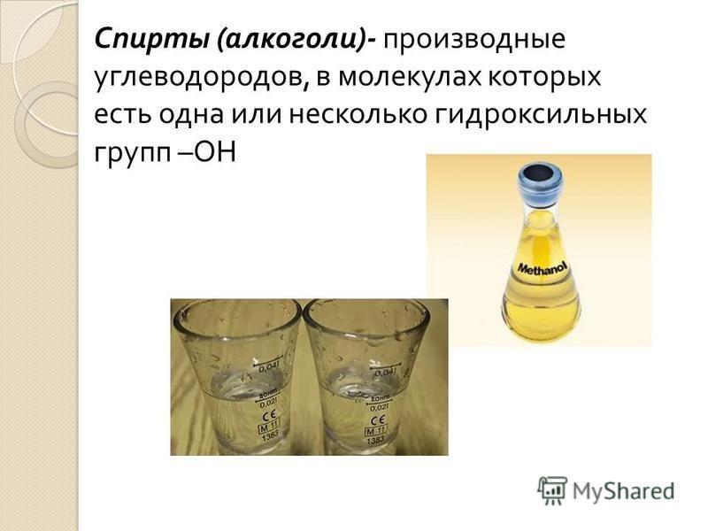 Спирты ( алкоголи )- производные углеводородов, в молекулах которых есть одна или несколько гидроксильных групп –OH