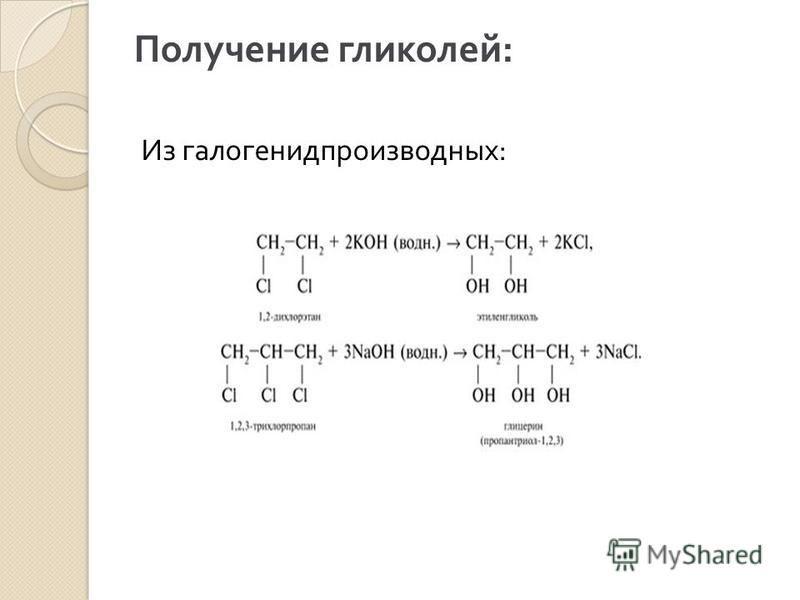 Получение гликолей : Из галогенопроизводных :