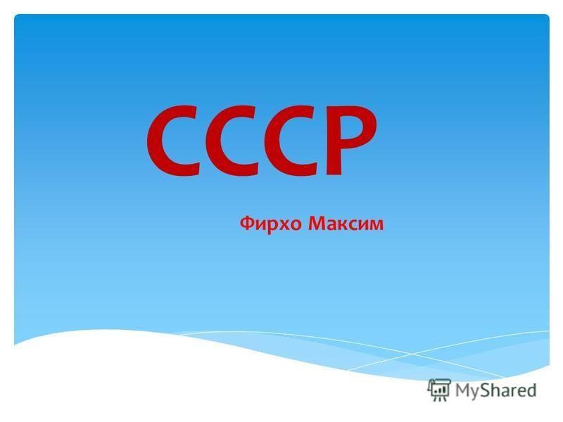 СССР Фирхо Максим