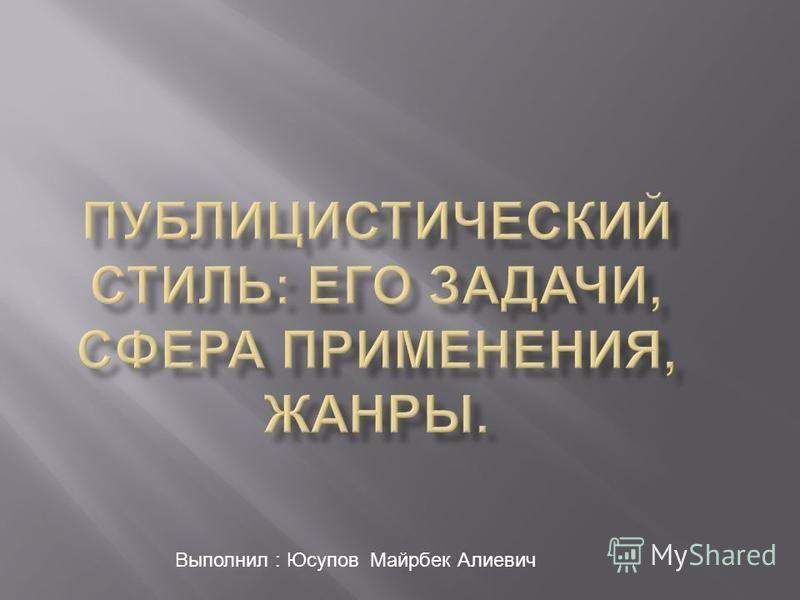 Выполнил : Юсупов Майрбек Алиевич